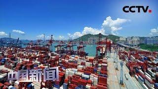 [中国新闻] 海关总署:前5月外贸增4.1% 保持稳增态势 | CCTV中文国际