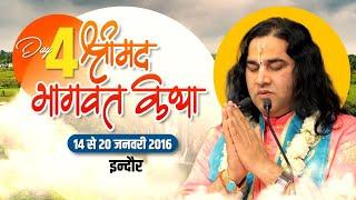 Shri Devkinandan Thakur Ji Maharaj || Shrimad Bhagwat Katha || Indore Day 04 || 17 Jan 2016
