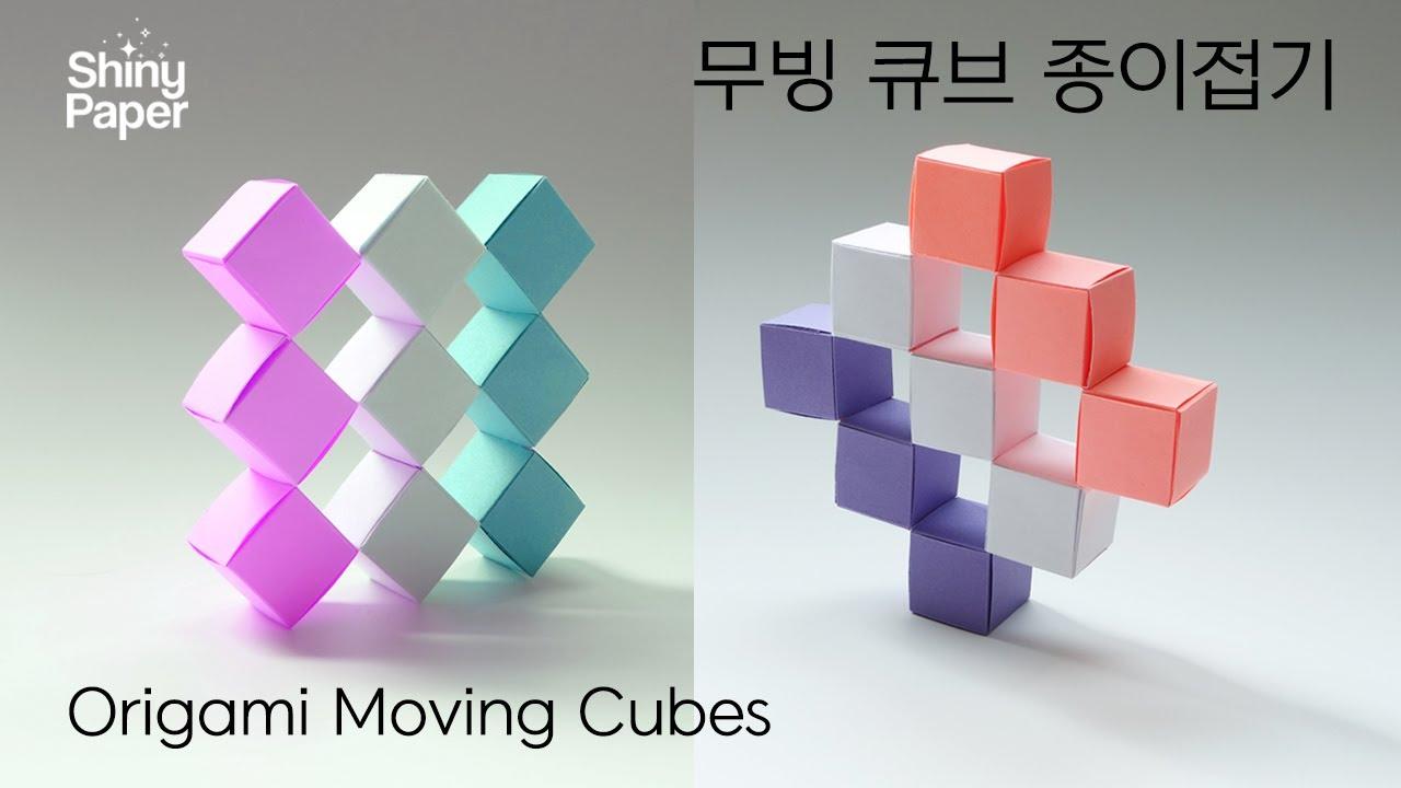 무빙 큐브 종이접기 / 움직이는 큐브접기 / 신기한 종이접기 / 다면체접기 / Origami Moving Cubes