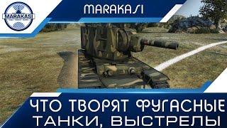 Что творят фугасные танки, с одной плюхи чудовещный урон! World of Tanks