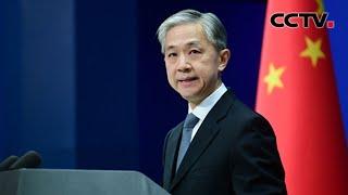 中国外交部:中欧投资协定谈判进展顺利 |《中国新闻》CCTV中文国际 - YouTube