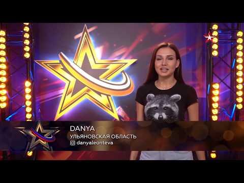 Участник «Новой Звезды-2020». Дарья Леонтьева (DANYA), Ульяновская область