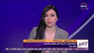 الأخبار - موجز أخبار الثانية عشر لأهم وأخر الأخبار مع دينا عصمت - حلقة الأحد 19-2-2017