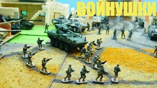 ВОЙНУШКИ Контрнаступление ШТАБ🚁 Игры военные смотреть 📣МУЛЬТИК ПРО СОЛДАТИКОВ Часть3