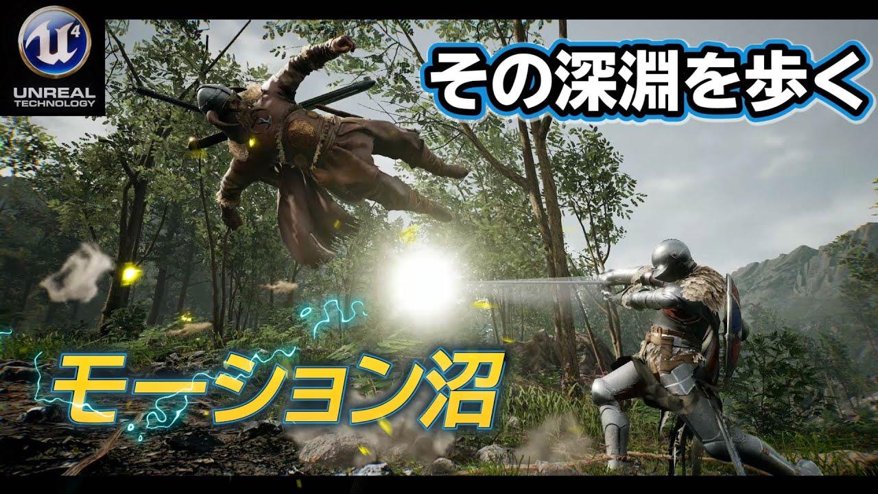 【ゲーム制作実況】モーション沼、その深淵を歩く|Unreal Engineで世界一面白いアクションRPGを作る