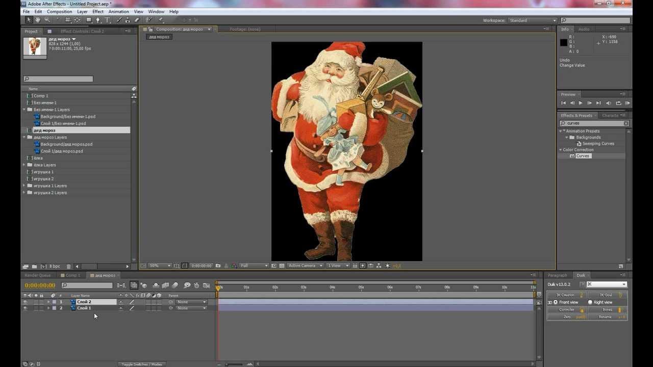 Adobe after effects как сделать 39