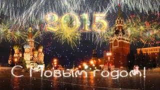 СКАЗОЧНАЯ ОТКРЫТКА 2015  С НОВЫМ ГОДОМ САЛЮТ(, 2014-12-26T20:47:08.000Z)