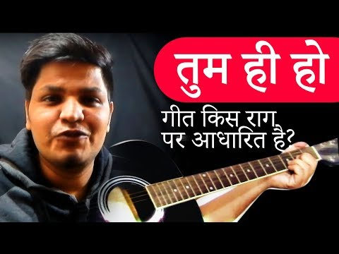 Tum Hi Ho Song is based on which Raag? Bollywood Song Lesson
