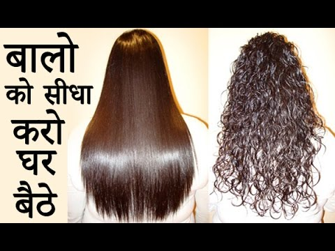 Permanent Hair Straightening, Silk & Shine at home with Natural Home Treatment in Hindi