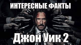 Самые интересные факты о фильме Джон Уик 2