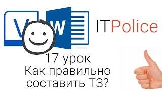 17й урок: Как правильно составить ТЗ(техническое задание)? Базовые знания необходимые для работы PM.