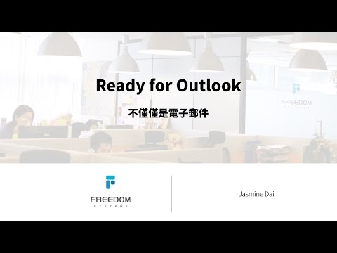 Office 365 Outlook 1.Email 基本操作 (自由系統)
