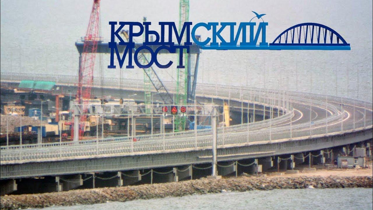 Путин 15 мая примет участие в церемонии открытия Крымского моста