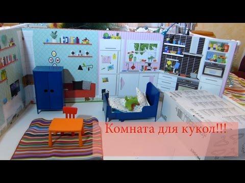 Дом-чемодан для Барби \ Обзор. Мебель для кукол