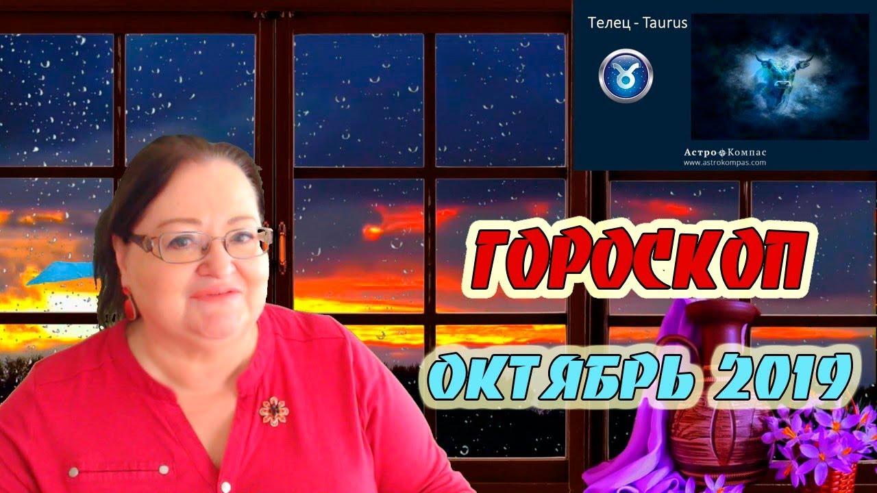 🌞 Популярность и симпатии ♉ ТЕЛЕЦ — Гороскоп на октябрь 2019 ⭐ астролог Аннели Саволайнен