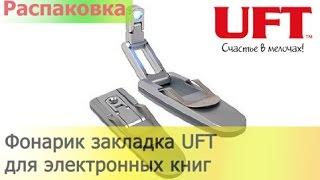 Фонарик для электронных книг UFT (uftbooklight)(Фонарик для электронных книг UFT (uftbooklight) UFT booklight сайт производителя http://www.uft.ua/zakladka-fonarik-dlya-chteniya-uft-booklight.html., 2015-07-27T17:32:31.000Z)