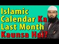 Zil Hajj Islamic Calender Ka Last Month Hai By Adv. Faiz Syed