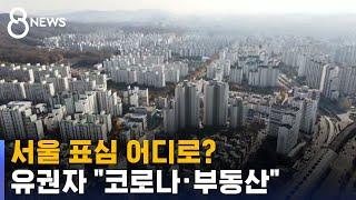 """유권자에 물으니 """"코로나 · 부동산""""…서울 표심 어디로? / SBS"""