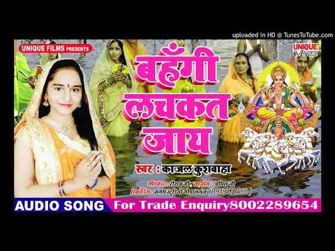 Kajal kushwaha  बँहगी  लचकत  जाय song 2018 ka