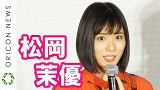 チャンネル登録:https://goo.gl/U4Waal 女優の松岡茉優が23日、都内で...