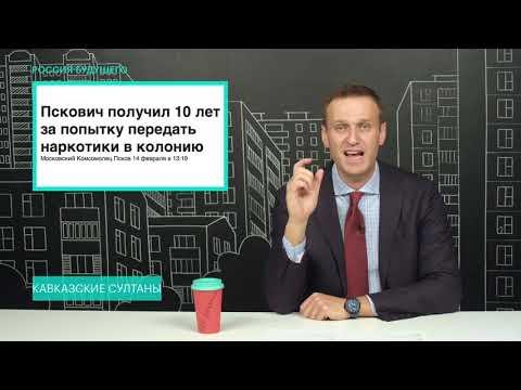 Навальный про Северный