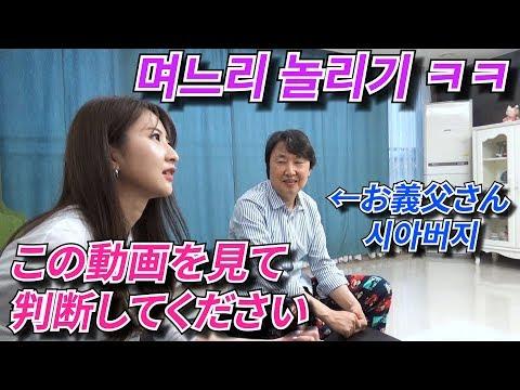【日韓カップル】韓国人のご両親は日本人彼女を連れてきたら嫌がると?