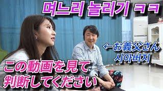 【日韓カップル】韓国人のご両親はみんな日本人彼女を連れてきたら嫌がると?