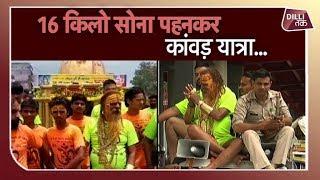 16 किलो सोना पहन जब निकले Golden Baba तो देखते रह गए लोग.. Dilli Tak