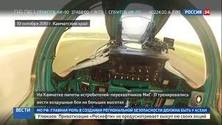 Учения пилотов МиГ 31 прошли на высоте
