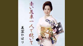 Akai Hanataba Hitori De Daite