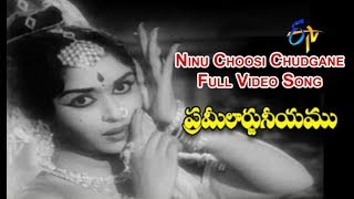Ninu Choosi Chudgane Full Video Song | Prameelarjuneeyam | NTR | B. Saroja Devi | ETV Cinema