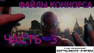 Новый Человек-паук Прохождение-Часть-3- В ТЕНИ ПРОШЛОГО