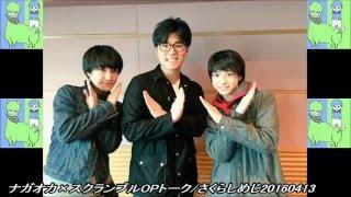 CBCラジオ「ナガオカ×スクランブル」2016/4/13さくらしめじオープニング...