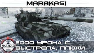 2000 урона с выстрела, лучшие плюхи от бабахи World of Tanks
