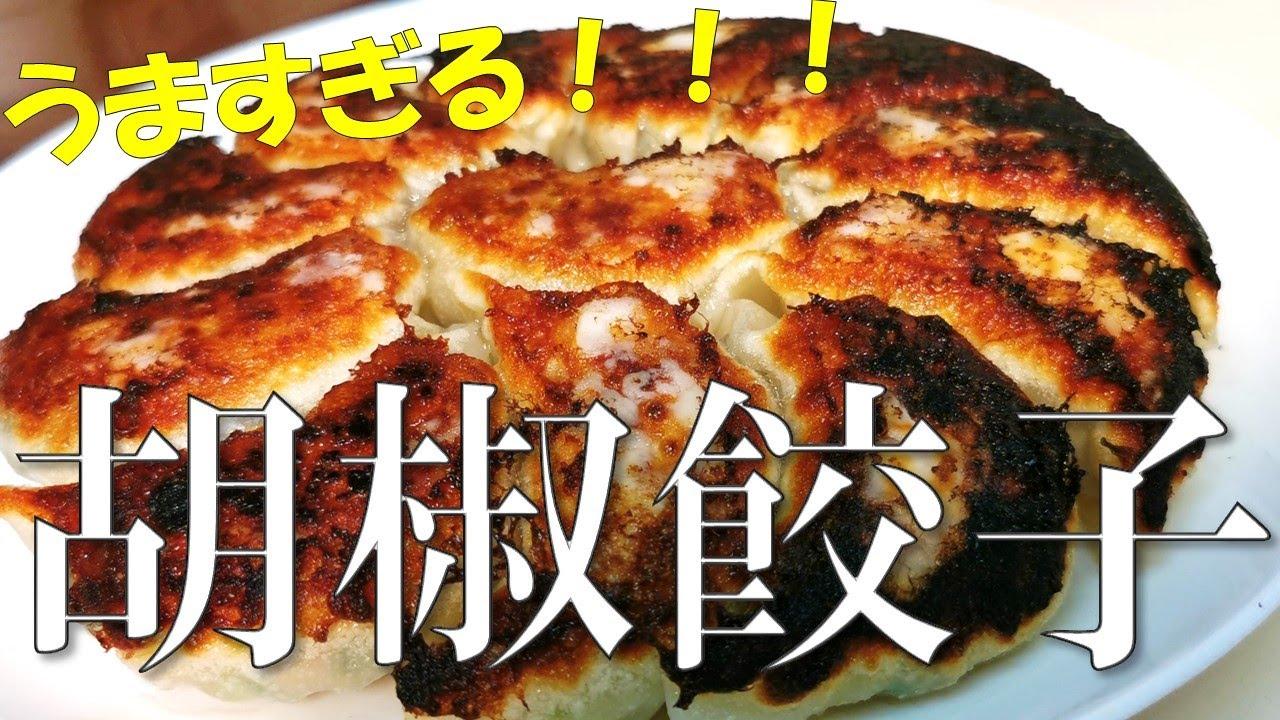 肉汁 餃子 作り方 男子ごはんの肉汁たっぷり餃子のレシピ。大人気の絶品餃子。