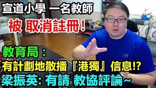Publication Date: 2020-10-06 | Video Title: 宣道小學一名教師被取消註冊!教育局:有計劃地散播『港獨』信息