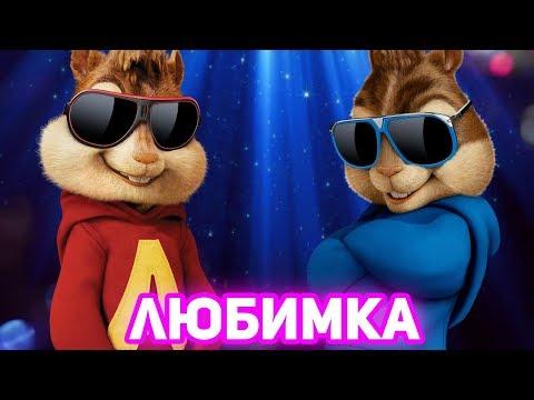 Элвин и Бурундуки поют Любимка (NILETTO)