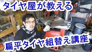 扁平タイヤ組替え講座!【タイヤ交換】 thumbnail