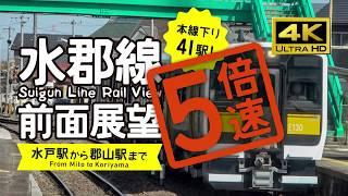【前面展望・4K】5倍速版!水郡線(水戸→郡山)41駅分!5X speed! Suigun Line Rail View From Mito to Koriyama
