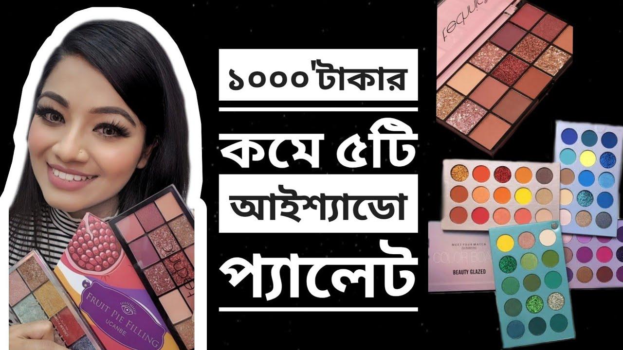 ১০০০ টাকার কমে ৫টি আইশ্যাডো প্যালেট 💰TOP 5 Eyeshadow Palette, Bangladesh 💵 অল্প বাজেটের প্যালেট