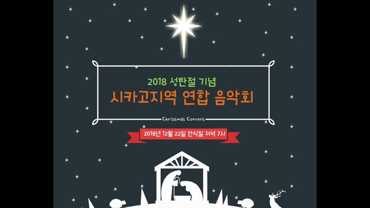 2018 성탄절 기념 시카고지역 연합 음악회