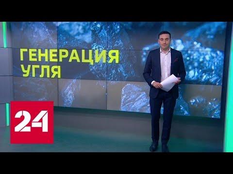 Светлая аура темной энергетики. Уголь на экспорт: модернизация восточного маршрута - Россия 24