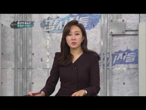 [감시자들] 47회. 2017 경남 부동산 전망 - 내 집 마련 Go? Stop?  (2017.02.07,화)