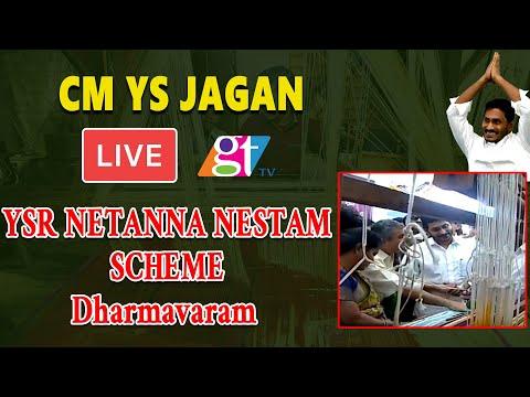 YS Jagan Live Today | YSR NETANNA NESTAM SCHEME | AP News |  GreatTelangana TV
