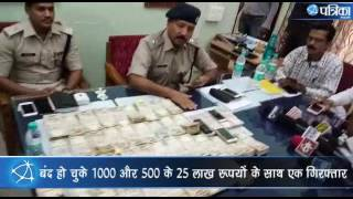 Police Arrested a men with 25 lac rupees old currency at Balaghat Madhya pradesh