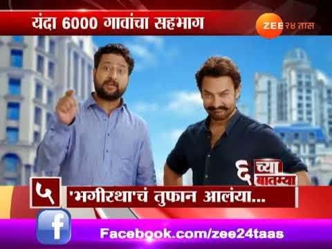 Aamir Khan's New Show Toofan Aalaya On Zee Marathi Start From March Ending