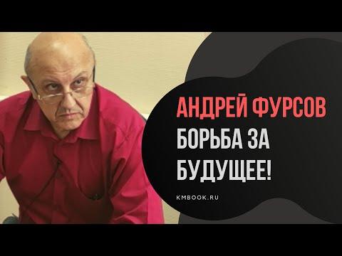 Андрей Фурсов о