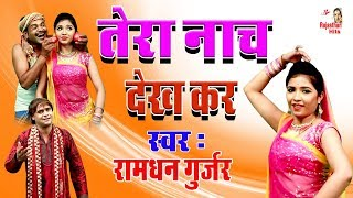 Rajasthani Dj Remix Folk Song | Hit Rajasthani Folk Songs 2018 | तेरा नाचना देख कर | Ramdhan Gurjar