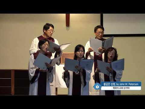 190609 불같은 성령 Choir