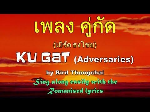 Catchy Thai Love Song - Koo Gud by Bird Thongchai เพลง คู่กัด - เบิร์ด ธงไชย